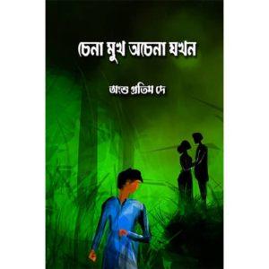 Chena Mukh Ochena Jokhon