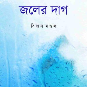Bhabna Ja Sob Joler Dag
