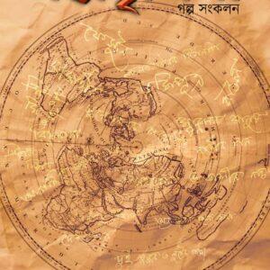 Mahaprathibi